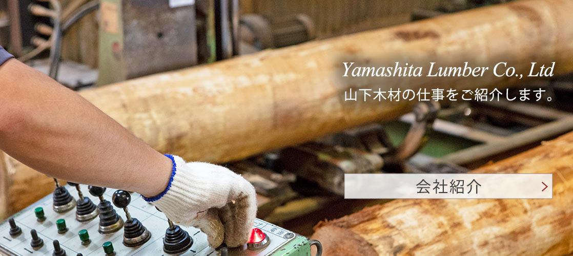 山下木材の仕事をご紹介します。