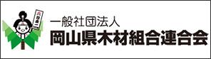 一般社団法人岡山県木材組合連合会
